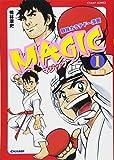 MAGIC 1―競技カラテドー漫画 (CHAMP COMICS)