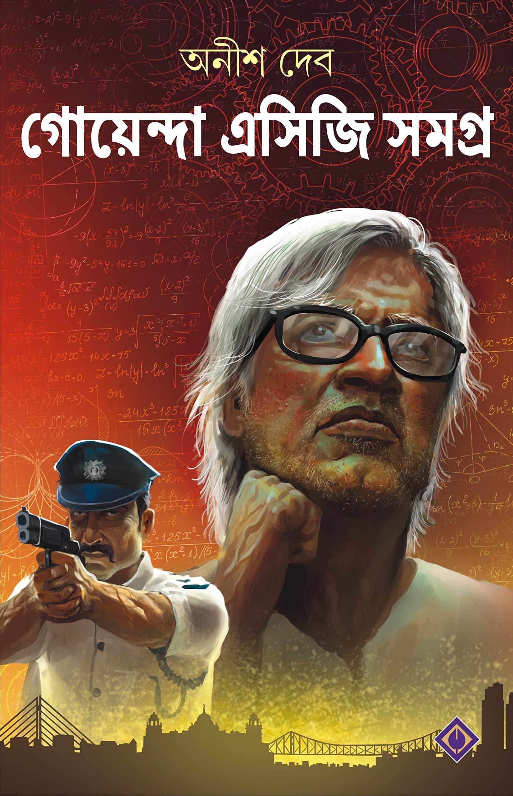 GOENDA ACG SAMAGRA | Bengali Detective Novels and Stories | Bangla Goenda Upanyas