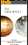 39巻 道元 キリスト アマーリエ スピリチュアルメッセージ集