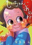 しいちゃん、あのね (4) (ニチブンコミックス)