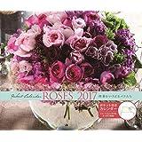 2017年ポケット付きカレンダー ROSES 四季をいろどるバラたち ([カレンダー])