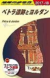 E04 地球の歩き方 ペトラ遺跡とヨルダン 2017~2018