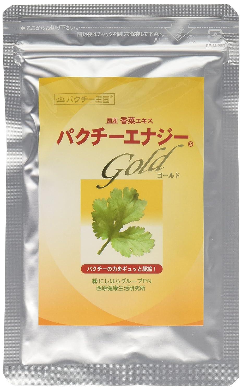 パクチーエナジーゴールド 3袋 B007OS1398
