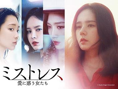 [DVD]ミストレス~愛に惑う女たち~