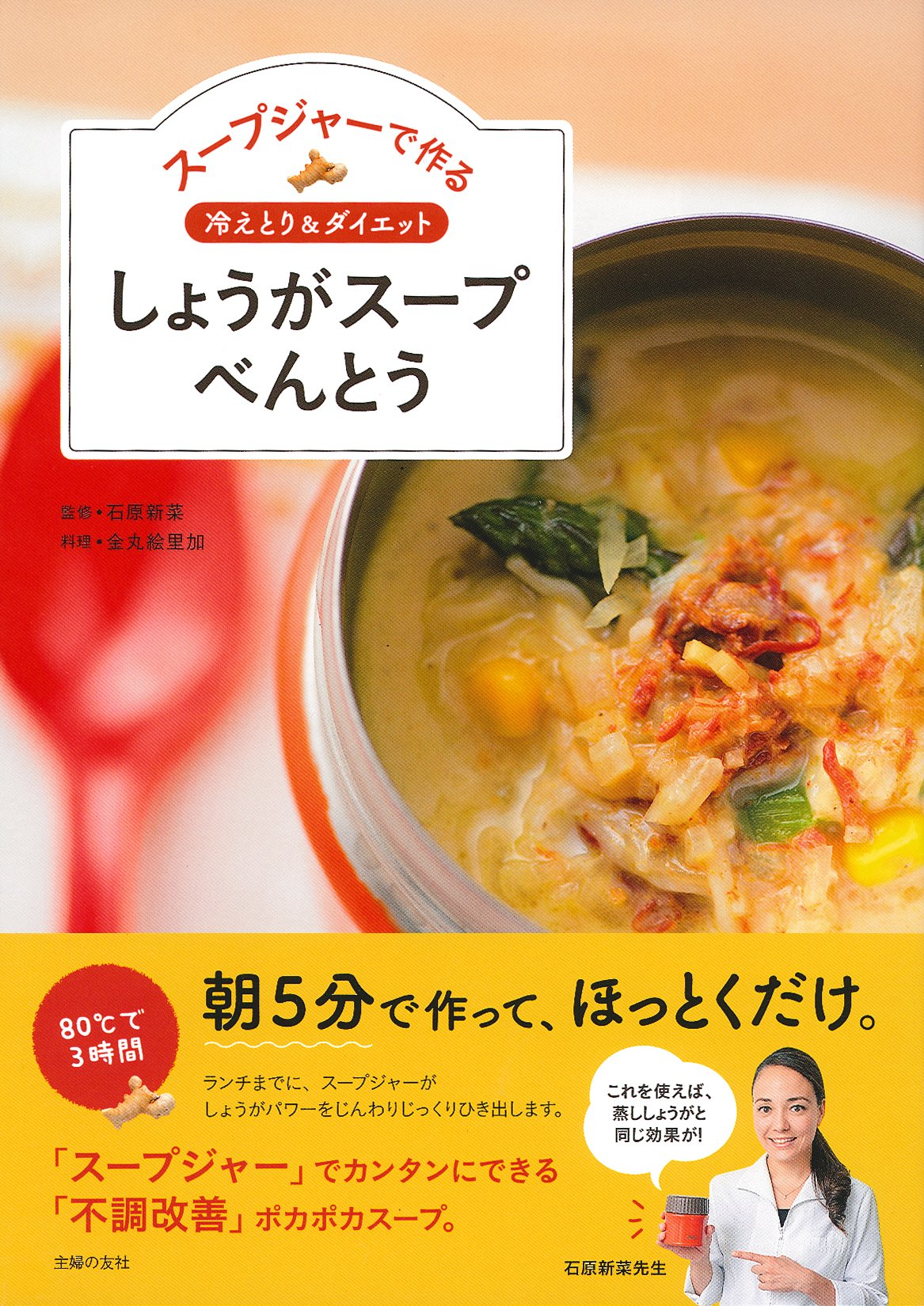 スープジャーで作る 冷えとり&ダイエット しょうがスープべんとう ...