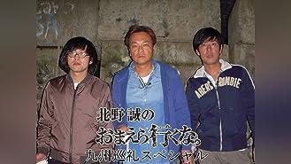 北野誠のおまえら行くな。九州心霊巡礼スペシャル