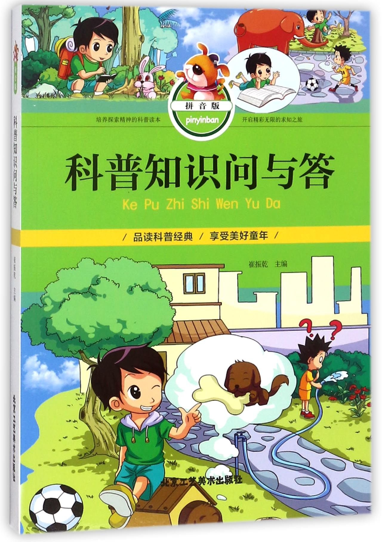 Questions & Answers of Popular Science Knowledge (Pinyin Edition) (Chinese Edition) ebook