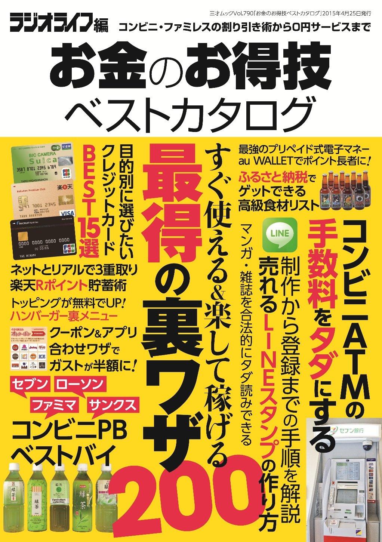 Okane no otokuwaza besuto katarogu : sugu tsukaeru ando rakushite kasegeru saitoku no urawaza nihyaku konbini famiresu no waribikijutsu kara zeroen sābisu made pdf epub