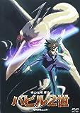 バビル2世 Vol.3 [DVD]