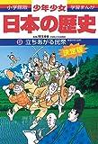 立ちあがる民衆―室町時代後期 (小学館版 学習まんが―少年少女日本の歴史)