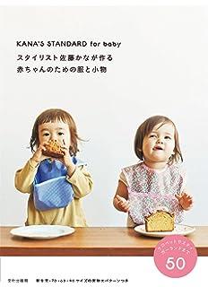 83ad3f994c4e3 スタイリスト佐藤かなが作る赤ちゃんのための服と小物 KANA S STANDARD for baby
