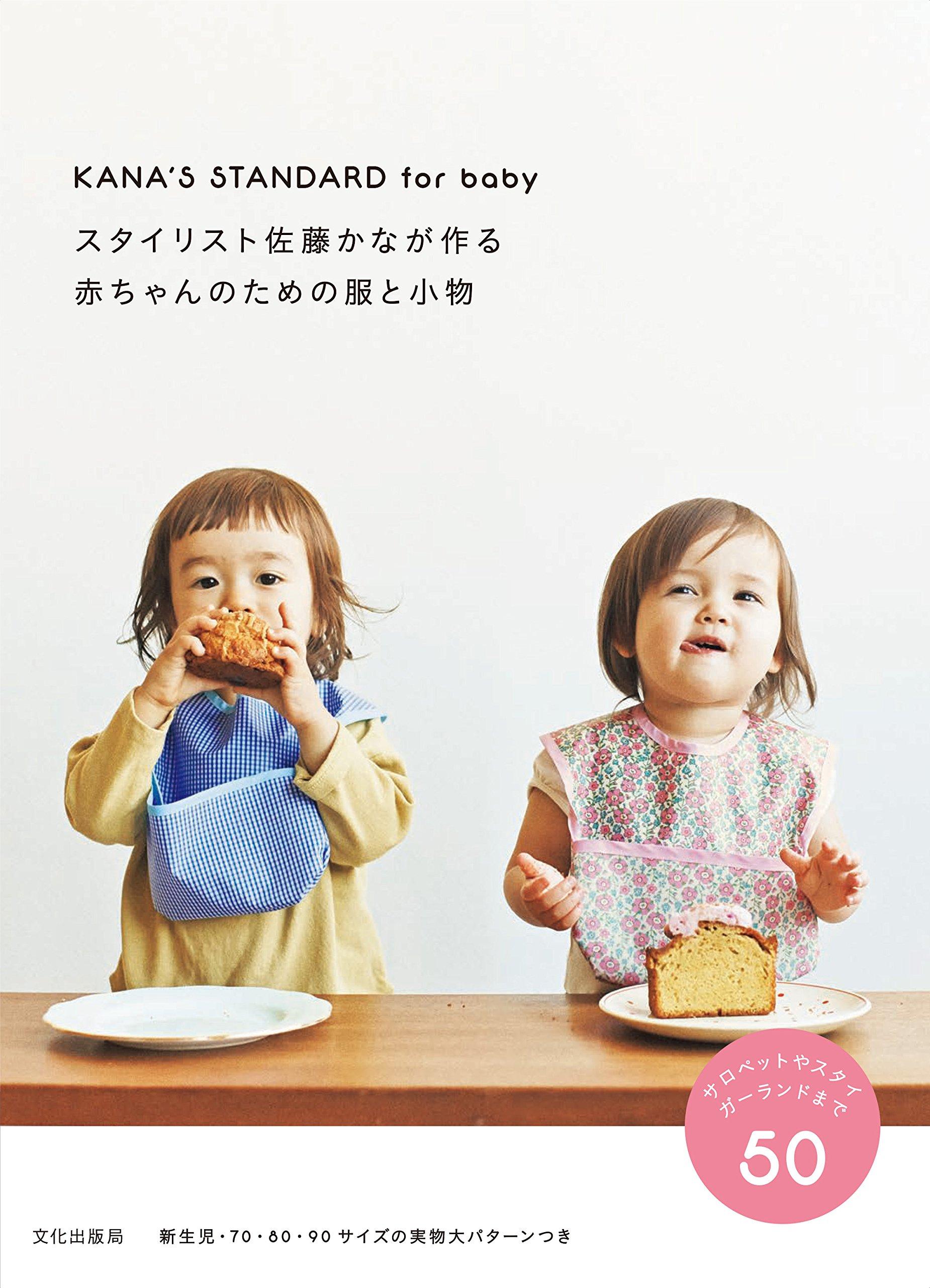 a3fc9b0c4f1aa1 スタイリスト佐藤かなが作る赤ちゃんのための服と小物 KANA'S STANDARD for baby | 佐藤 かな |本 | 通販 | Amazon