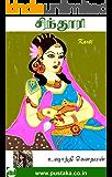 Sindhoori  (Tamil)