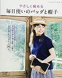やさしく編める 毎日使いのバッグと帽子 (レディブティックシリーズno.4564)