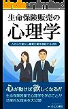 生命保険販売の心理学: 人の心を動かし購買行動を喚起する法則 (Otowa Academy)