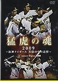 猛虎の魂2009 ~阪神タイガース 苦闘の中の道標~ [DVD]