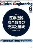 Clinical Engineering. 2017年6月号 Vol.28No.6 (クリニカルエンジニアリング)