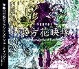東方花映塚 ~ Phantasmagoria of Flower View.[同人PCソフト]