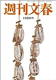週刊文春 2020年1月23日号[雑誌]