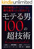 モテる男100の超技術
