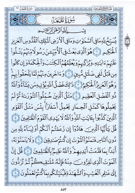Mushaf al-Madinah (Large) مصحف المدينة: 0787732914989: Amazon com: Books