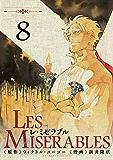 レ・ミゼラブル(8) (ゲッサン少年サンデーコミックス)