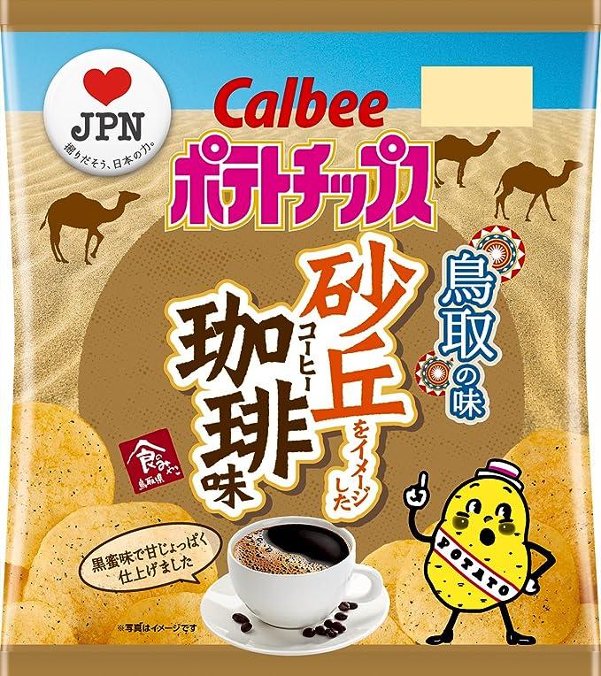 カルビー ポテトチップス 砂丘をイメージした珈琲味 55g×12袋 (鳥取県)