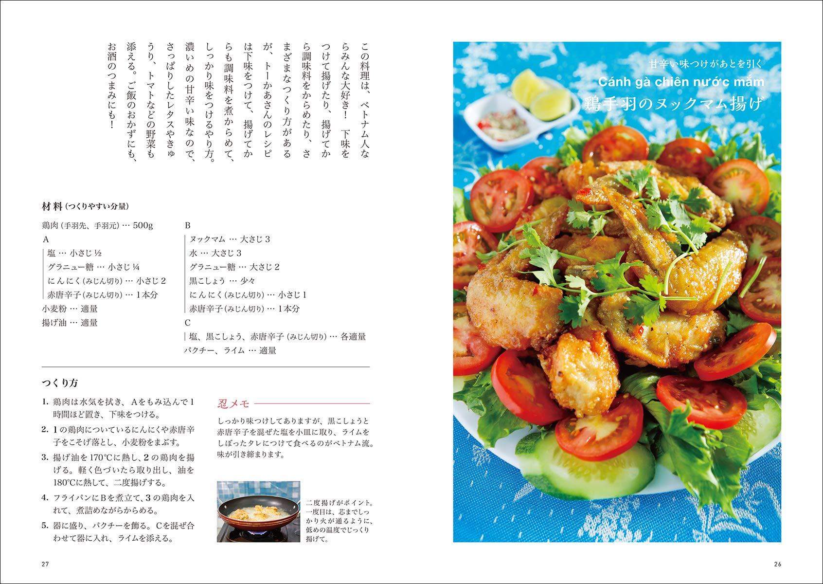 Image result for ベトナムかあさんの味とレシピ