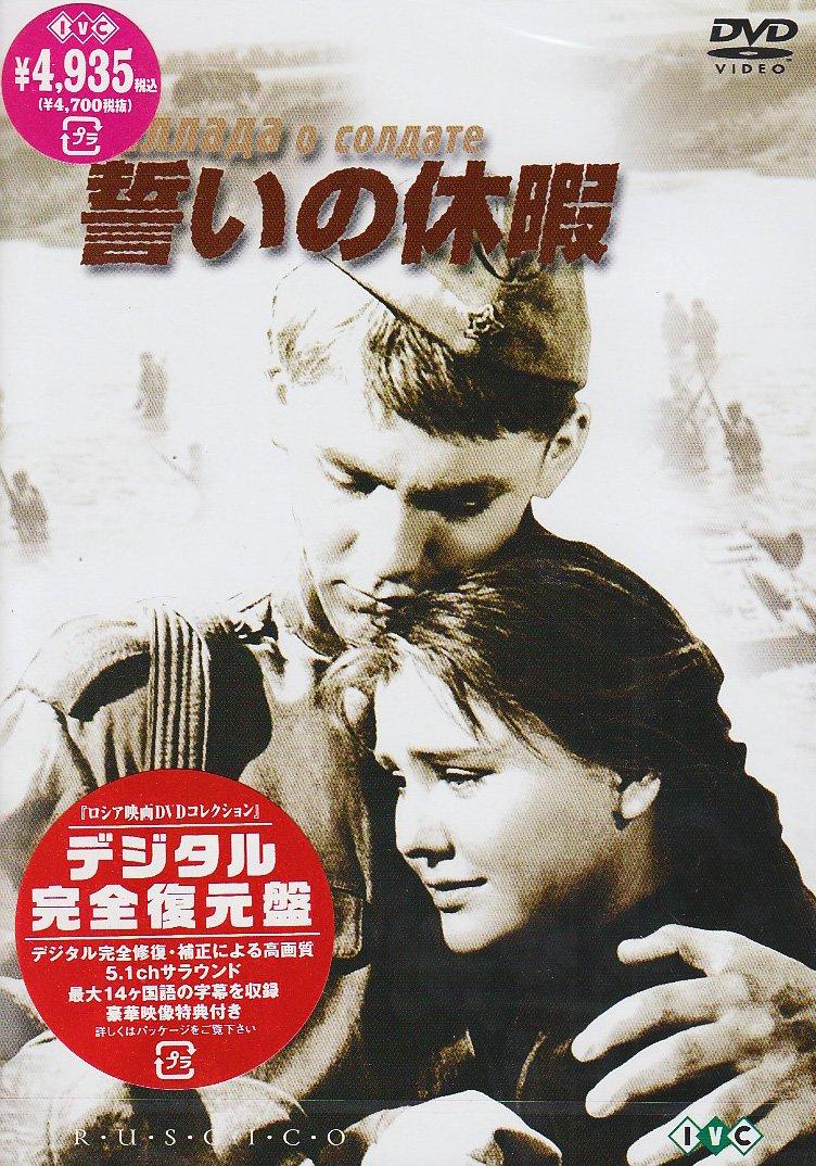 誓いの休暇【デジタル完全復元盤】 [DVD] B0006GB0XY