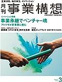 月刊事業構想 2019年3月号 [雑誌] (事業承継でベンチャー魂)