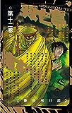双亡亭壊すべし(12) (少年サンデーコミックス)