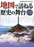 地図で訪ねる歴史の舞台 日本 (旅に出たくなる地図シリーズ3)