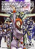 機動戦士ガンダム外伝REBELLION 宇宙、閃光の果てに… (3) (カドカワコミックス・エース)