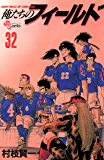 俺たちのフィールド(32) (少年サンデーコミックス)