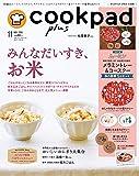 cookpad plus(クックパッド プラス)2018年11月号