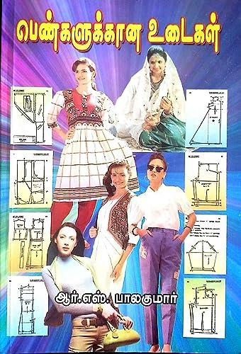 Pengalikana Udaigal (Tailoring Guide for Women Dresses)
