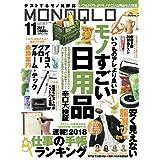 MONOQLO(モノクロ) 2017年 11 月号 [雑誌]
