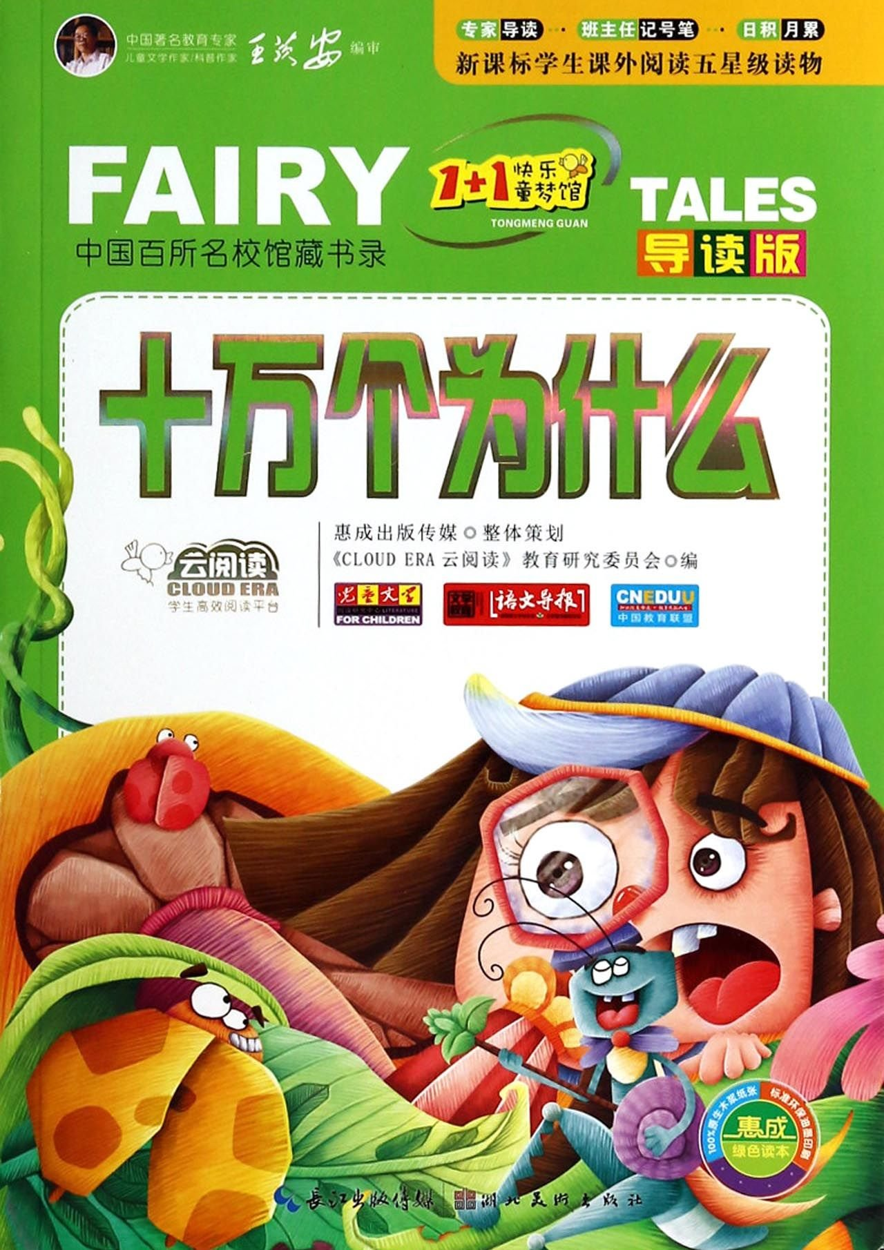 Cloud Reading 1 +1 Happy Children's Dream House: Tell Me Why (Animal World)(Chinese Edition) ebook