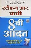 8 Vi Aadat (The 8th Habit in Hindi)