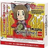 【ゲーム攻略】【New3DS / LL / 2DS LL対応】 CYBER セーブエディター2 ( 3DS 用) 限定パッケージ版