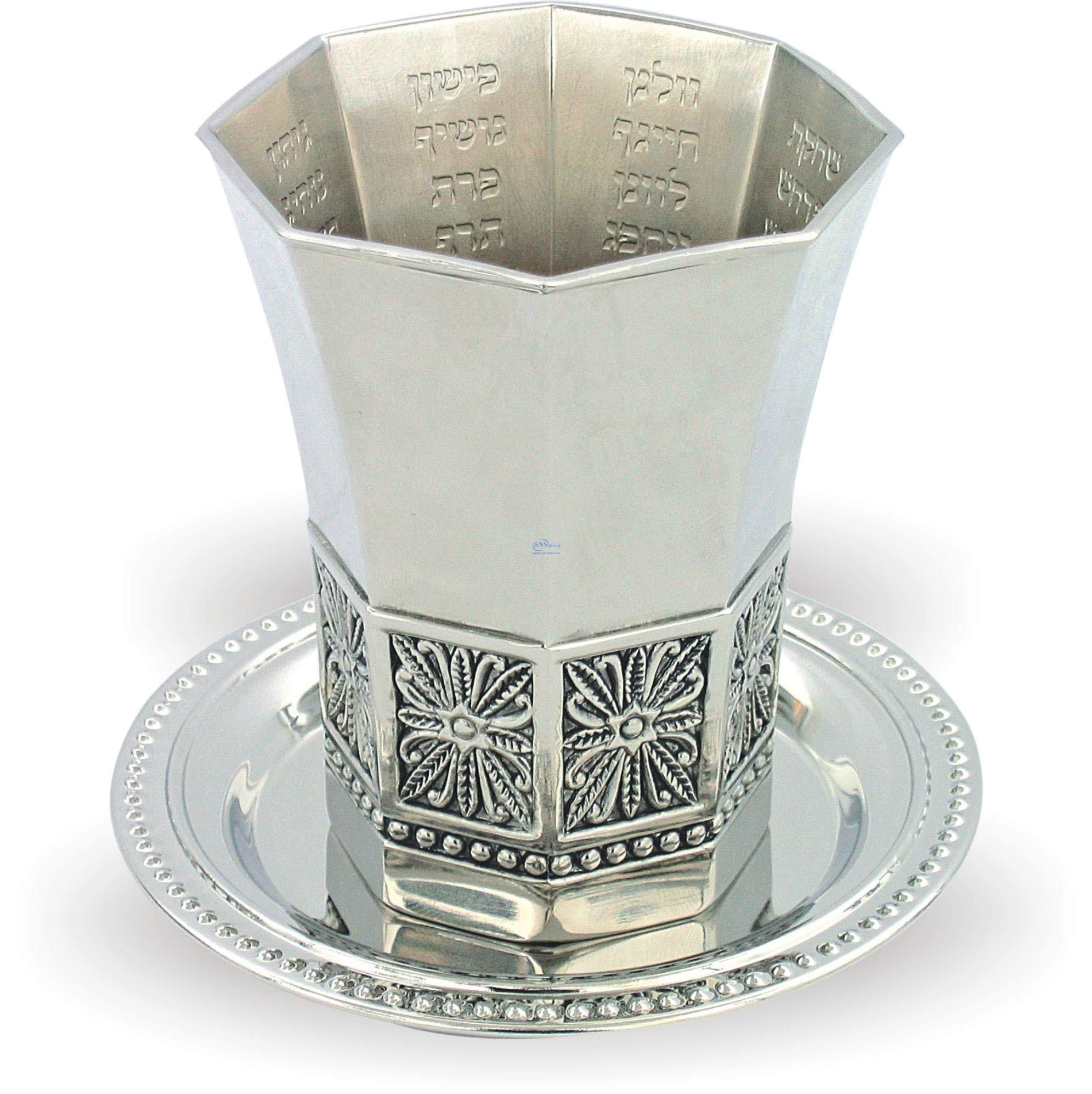 SNSArts & Judaica Beautiful Metal Kiddush Cup -Kabbalah Rivers Motif -Baba Sali by SNSArts (Image #1)