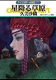 星降る草原 グイン・サーガ外伝 (ハヤカワ文庫JA)