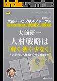 大前研一ビジネスジャーナル No.16(人材戦略は「軽く・薄く・少なく」 ~20世紀の人材観が会社を滅ぼす~) (大前研一books(NextPublishing))
