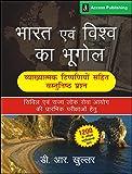 Bharat Evam VIshw Ka Bhugol Civil Evam Rajya Lok Seva Prarambhik Pariksha Hetu (Vastunisht Prashan Sangrah)