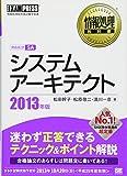 情報処理教科書 システムアーキテクト 2013年版