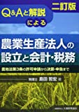 Q&Aと解説による農業生産法人の設立と会計・税務―農地法第3条の許可申請から決算・申告まで