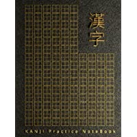 Kanji Practice Notebook: Japanese Kanji Characters Practice Book | Genkouyoushi Paper | Premium Golden themed | Hiragana…