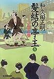 髪結の亭主(五) 子別れ橋 (時代小説文庫)