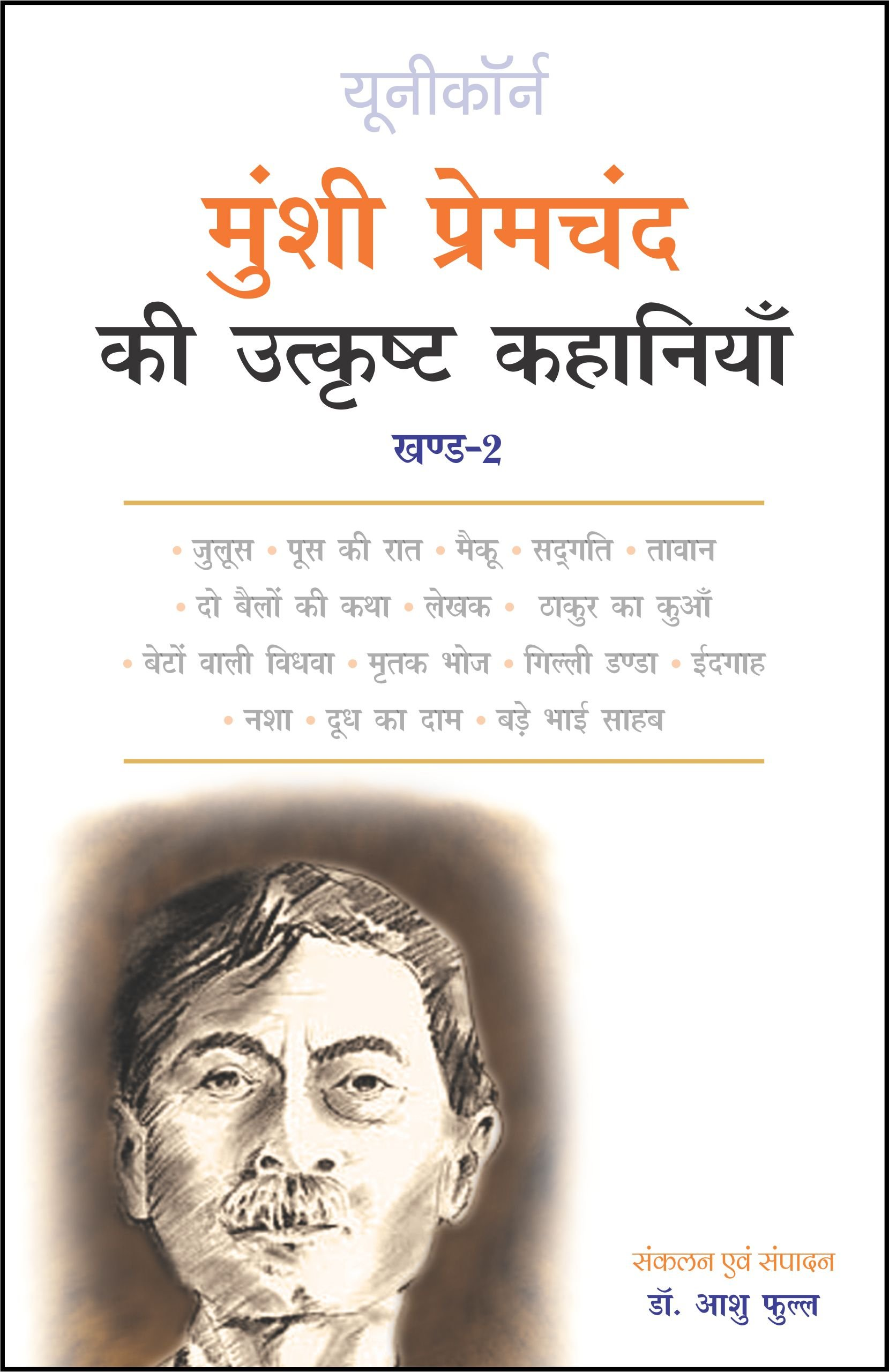 Premchand Ki Kahani In Hindi Pdf