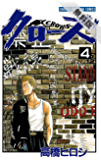 クローズ(4)【期間限定 無料お試し版】 (少年チャンピオン・コミックス)